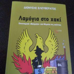 Βιβλίο Λαμόγια στο χακι