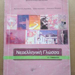Νεοελληνική γλώσσα Α΄ γυμνασίου.