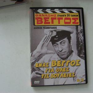 DVD 4 ΕΡΓΑ ΤΑΙΝΙΕΣ ΜΕ ΤΟΝ ΒΕΓΓΟ ΟΛΟΚΕΝΟΥΡΙΑ ΚΑΙ ΓΝΗΣΙΑ