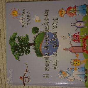 παιδικο βιβλιο για την ανακυκλωση