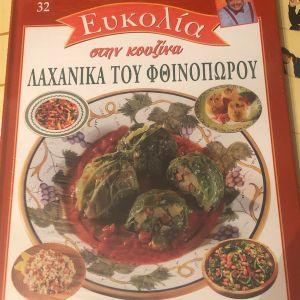 Βιβλια μαγειρικής