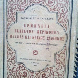 Σχολικο. Βιβλιο 1952