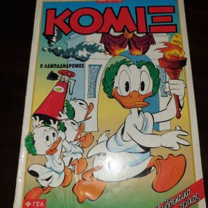 Κομιξ #97