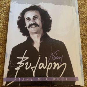 Νίκος Ξυλούρης ήτανε μια φορά συλλογή 4 cd