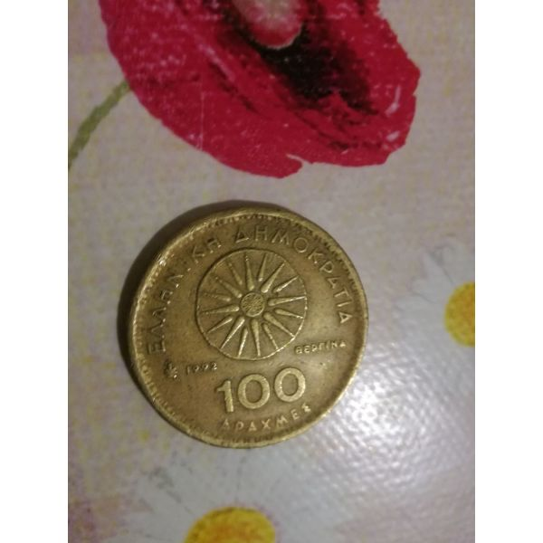 nomisma 100 drachmon.
