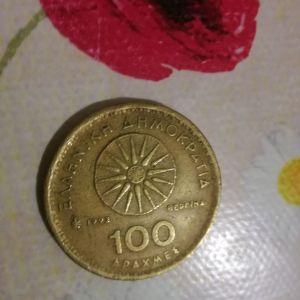 ΝΟΜΙΣΜΑ 100 ΔΡΑΧΜΩΝ.