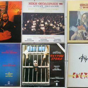 δίσκοι βινυλίου LP με ελληνική μουσική