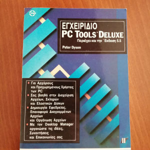 Εγχειρίδιο Pc Tools Deluxe