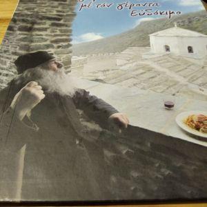 Γέροντας Ευδόκιμος - Βιβλίο συνταγών