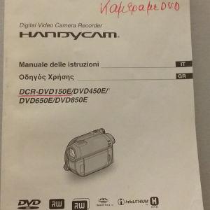 SONY  DVD CAMERA ΕΝΤΕΛΩΣ ΚΑΙΝΟΥΡΓΙΑ