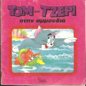 Τομ και Τζέρι στην Αμμουδιά