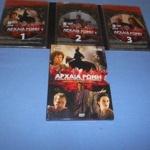 ΑΡΧΑΙΑ ΡΩΜΗ 3 DVD
