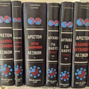 Ελληνοαγγλικό λεξικό.