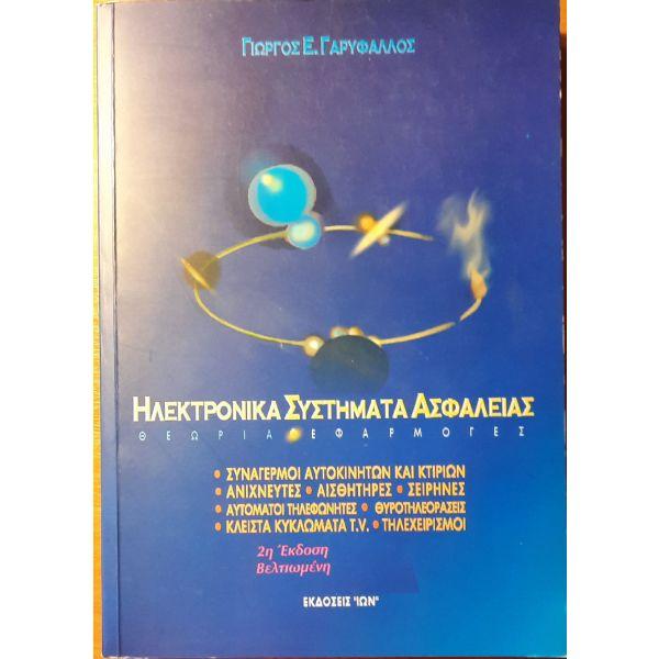 ilektronika sistimata asfalias