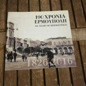 190 χρόνια Ερμούπολη