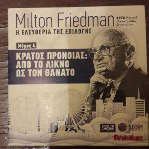 MILTON FRIEDMAN-Η ΕΛΕΥΘΕΡΙΑ ΤΗΣ ΕΠΙΛΟΓΗΣ ΜΕΡΟΣ 4