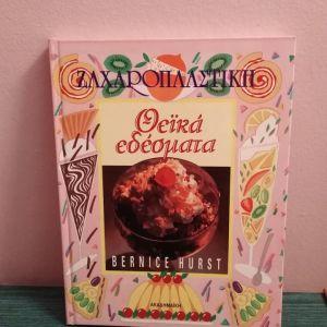 Θεϊκά εδέσματα Ζαχαροπλαστική (Βιβλίο Μαγειρικής με Συνταγές)