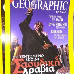 National Geographic 62 TEYXOI 1998 ΕΩΣ 2015