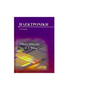 Ηλεκτρονική Malvino  - Βιβλίο Ηλεκτρονικών - ΟΛΟΚΑΙΝΟΥΡΙΟ!