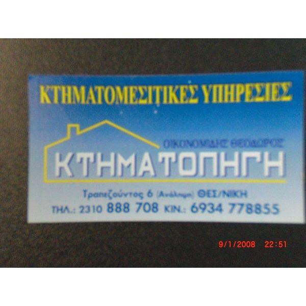 lakkoma-chalkidikis polite monokatikia 150tm se 1 strema ikopedo