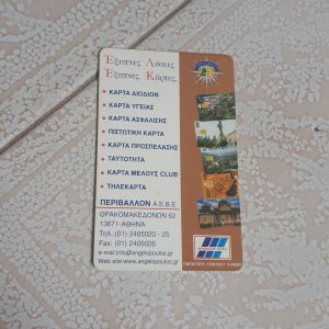 Συλλεκτική τηλεκάρτα 01/1999 34.000