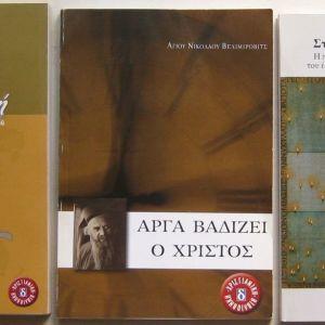 Χριστιανική Βιβλιοθήκη (6 βιβλία)