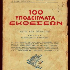 Βιβλίο του 1940 με 100 Υποδείγματα Εκθέσεων για τους υποψήφιους της τότε τριτοβάθμιας εκπαίδευσης  (25 ευρώ)