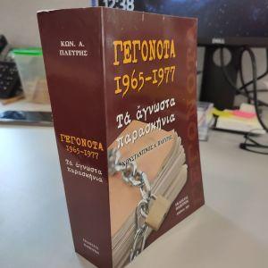 Κ. Πλεύρης γεγονότα 65 - 77 εκδόσεις ήλεκτρον