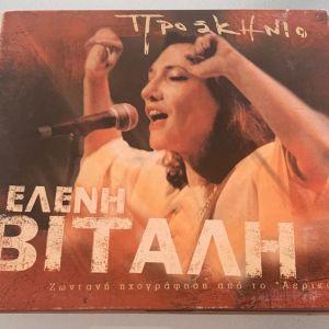 Ελένη Βιτάλη - Προσκήνιο ζωντανή ηχογράφηση cd