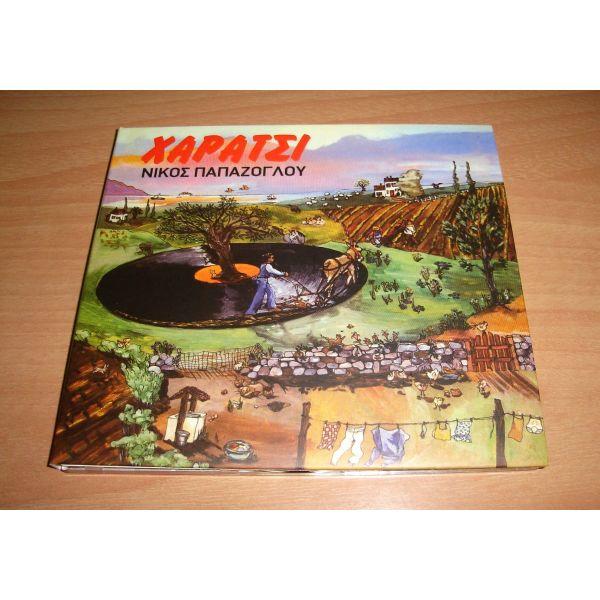 nikos papazoglou - charatsi (CD)