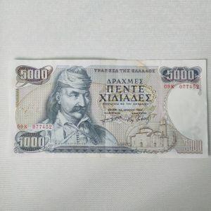 ΕΛΛΗΝΙΚΟ 5.000 ΔΡΑΧΜΕΣ 1984