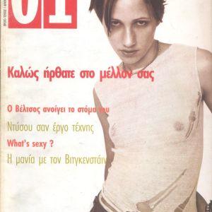 Περιοδικό 01 - Τεύχος Νο 1 (Δεκ. 1993)