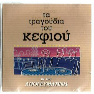CD - Τα τραγούδια του κεφιού
