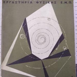 Επιστημονικό Βιβλίο: ΜΗΧΑΝΙΚΗ, BERKELEY physics course (ελληνική έκδοση)