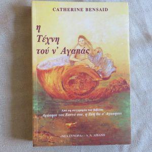 Η τεχνη του ν'αγαπας - Catherine Bensaid
