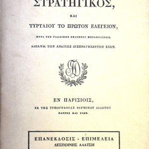 Αδαμάντιος Κοραής, Ονησάνδρου Στρατηγικός.