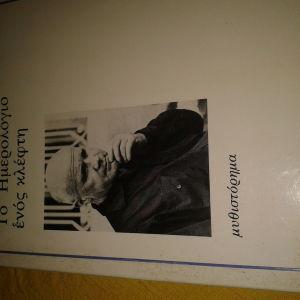 Ζαν Ζενέ:Το Ημερολόγιο ενός κλέφτη