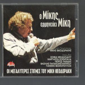 CD - Ο Μίκης ερμηνεύει Μίκη - Οι μεγαλύτερες στιγμές του Μίκη Θεοδωράκη - 18 ΜΕΓΑΛΕΣ ΕΠΙΤΥΧΙΕΣ σε ζωντανή ηχογράφιση