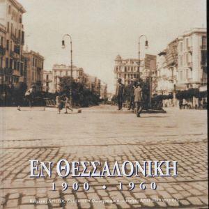 Εν Θεσσαλονίκη 1900-1960