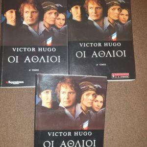 Βιβλια VICTOR HUGO