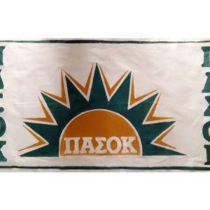 Vintage Σημαία ΠΑΣΟΚ 1980