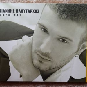 ΓΙΑΝΝΗΣ ΠΛΟΥΤΑΡΧΟΣ ΤΡΙΑ CD