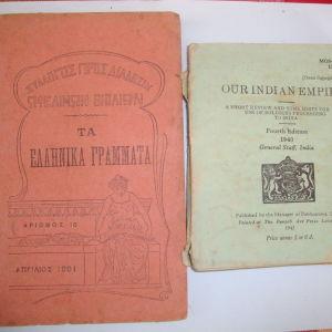 1.Τα Ελληνικά γράμματα.2.Ourindian Empire.