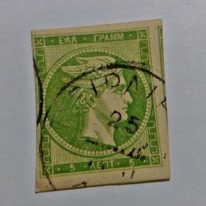 ΜΕΓΑΛΗ ΚΕΦΑΛΗ ΕΡΜΗ - 5 ΛΕΠΤΑ 1862 - 1867