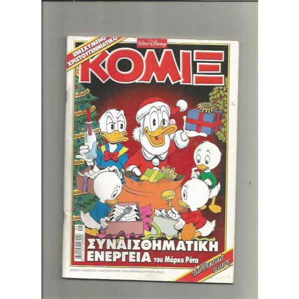 komix #223- sinesthimatiki energia