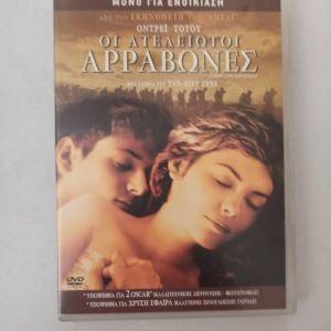 Οι Ατελείωτοι Αρραβώνες/A very long engagement DVD Audrey Tautou