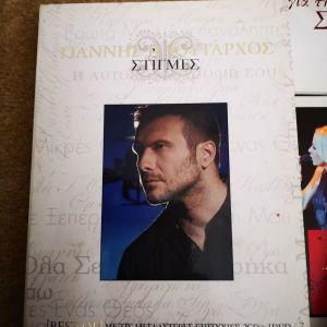 Γιάννης Πλούταρχος συλλεκτική κασετίνα CD & DVD
