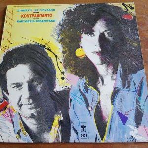 Σταμάτης Σπανουδάκης - Ελευθερία Αρβανιτάκη - Κοντραμπάντο. Δίσκος Βινυλίου 1986