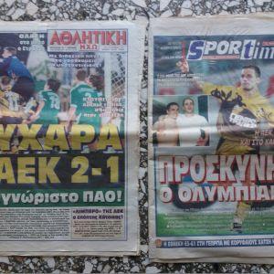 2 Αθλητικες  εφημεριδες [ΑΕΚ]