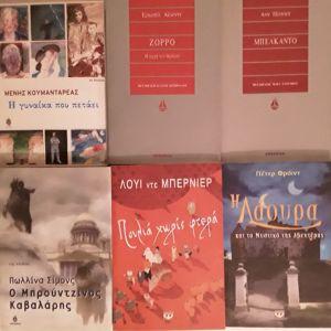 Λογοτεχνία - Διάφορα Βιβλία